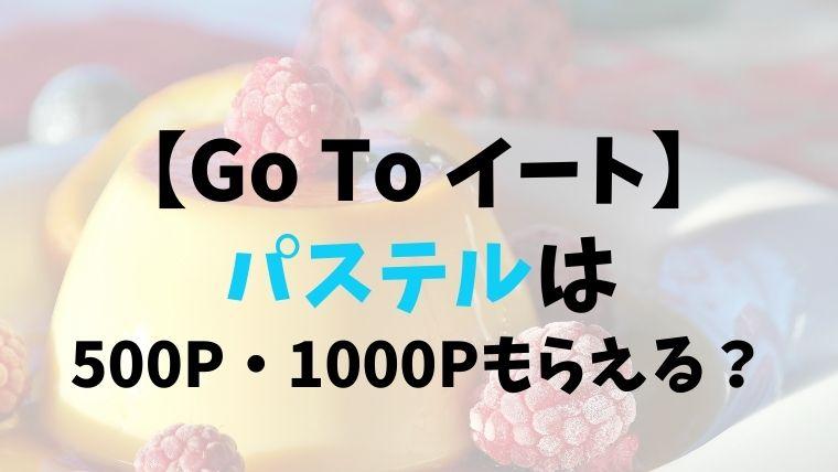 【GoToイート】パステル(Pastel) は500P・1000Pもらえる?予約できるサイトまとめ