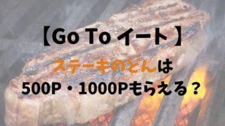 ステーキのどんGoToイートポイント