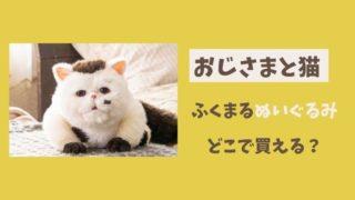 ドラマ【おじさまと猫】ふくまるのぬいぐるみは楽天やAmazonで買える?