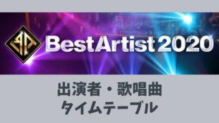 ベストアーティスト2020タイムテーブル