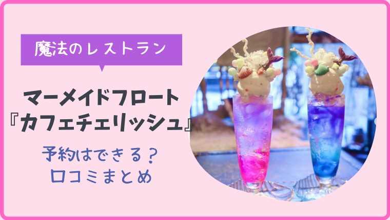 マーメイドフロートの京都『カフェチェリッシュ』予約はできる?