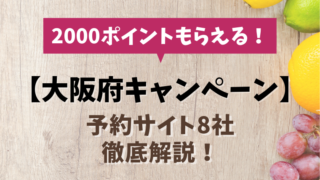 大阪府キャンペーンとは?いつまで?予約サイト8社徹底解説!