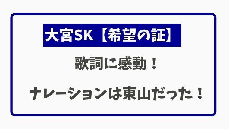 希望の証【大宮SK】が新曲発表でトレンド入り!歌詞は?ナレーションは東山紀之!