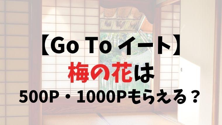 GoToイート梅の花 は500P・1000Pもらえる?予約できるサイトまとめ