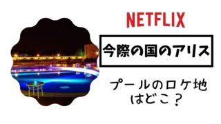 【ドラマ】今際の国のアリスのプールのロケ地は滋賀県のロイヤルオークホテル スパ&ガーデンズ!