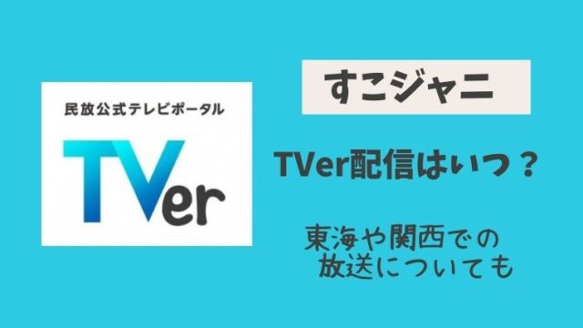 すこジャニはTverで配信される?再放送や見逃し配信・東海や関西は? (2)