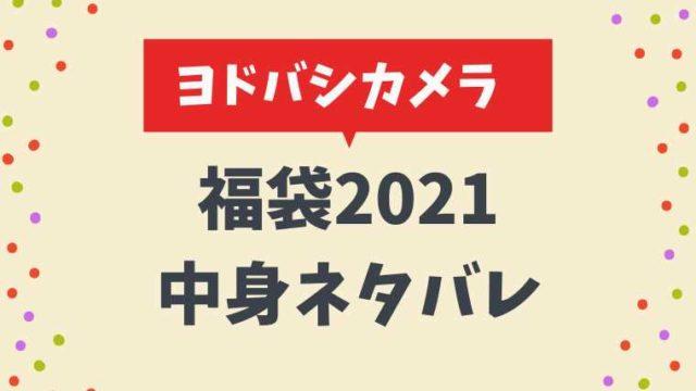 ヨドバシカメラの福袋2021年中身ネタバレ!大当たりという声多数!