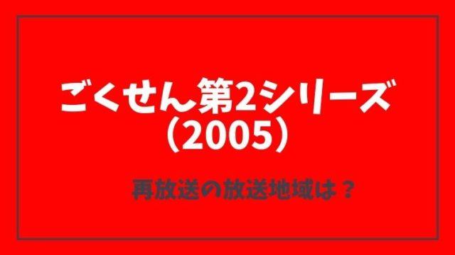 ごくせん2005再放送放送地域