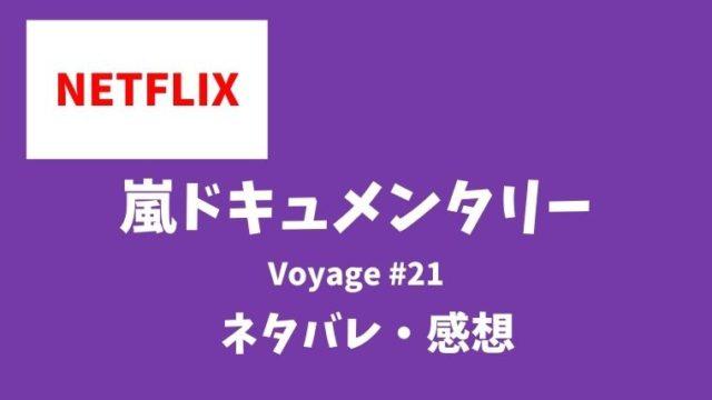 嵐ネトフリvoyage21話(松本潤)ネタバレ