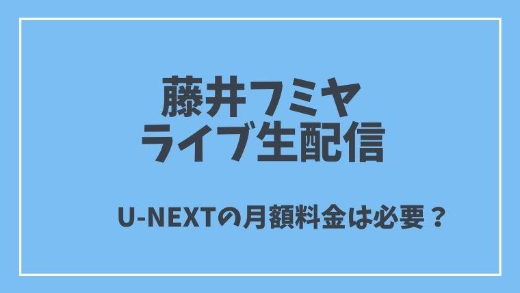 藤井フミヤライブ生配信U-NEXT