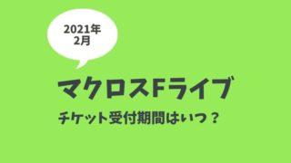 マクロスFギャラクシーライブ2021チケット抽選