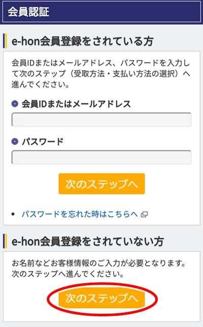 e-honで鬼滅の刃23巻を取り寄せ・予約する方法