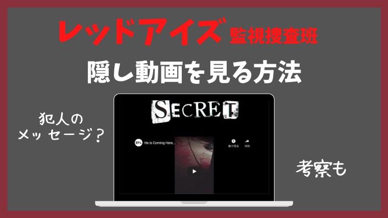 【レッドアイズ監視捜査班】隠し動画を見る方法!犯人の考察・検証も