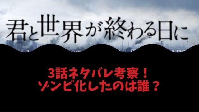 【君と世界が終わる日に】ドラマ3話でゾンビ化したのは誰?考察・ネタバレ