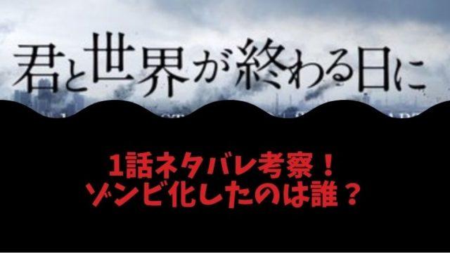 【君と世界の終わる日に】ドラマ1話でゾンビ化したのは誰?考察・ネタバレ