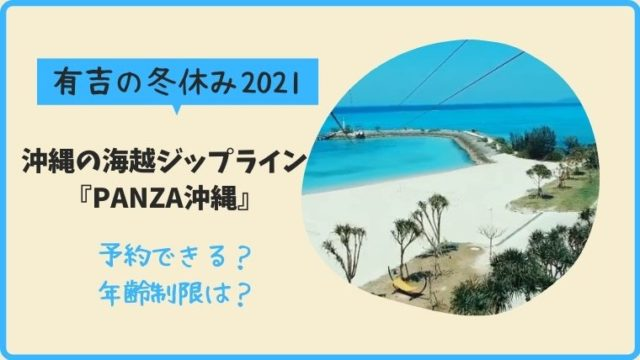 【有吉の冬休み2021】沖縄の海越ジップラインの場所は【PANZA沖縄】!予約方法は?