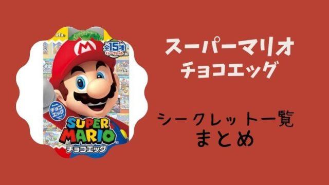 【歴代】マリオのチョコエッグのシークレットは何?一覧まとめ