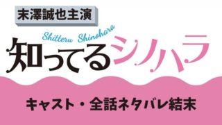 【知ってるシノハラ】配信動画を無料で見る方法は?あらすじとネタバレ結末