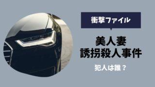 【衝撃ファイル】美人妻誘拐殺人事件の犯人ネタバレ結末!3人の容疑者