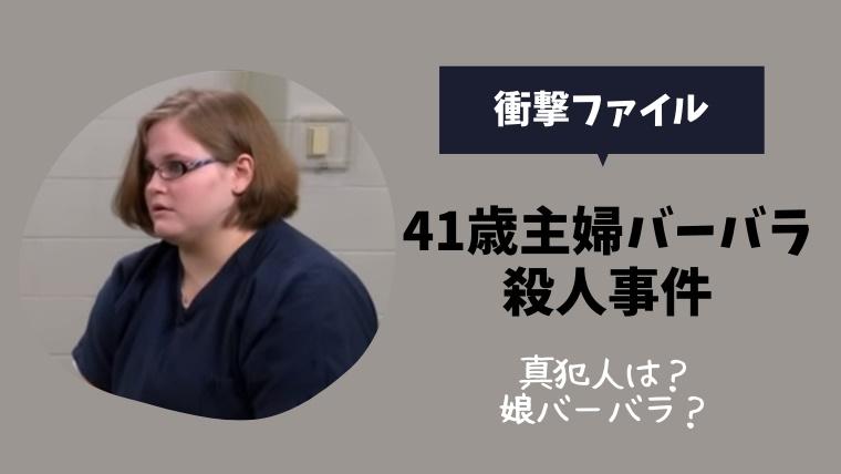 【衝撃ファイル】41歳バーバラ殺人事件の真犯人は?娘ハンナの正体は
