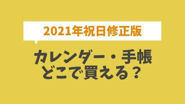 【2021年カレンダー・手帳】祝日修正版はどこで買えた?4月スタートのカレンダーは?