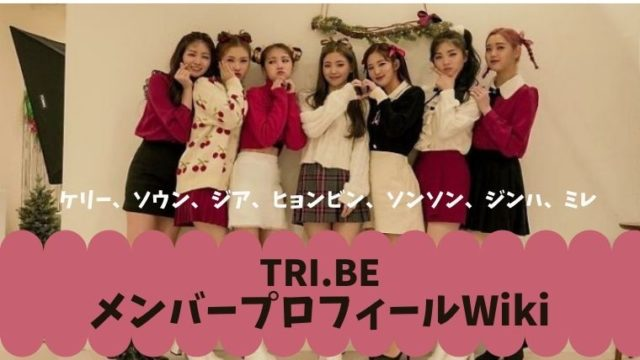 【TRI.BE(韓国・K-POP)】のメンバー一覧とプロフィール!日本人メンバーは誰?