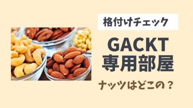 格付けでGacktが食べてたナッツのメーカーは?成城石井で特定?