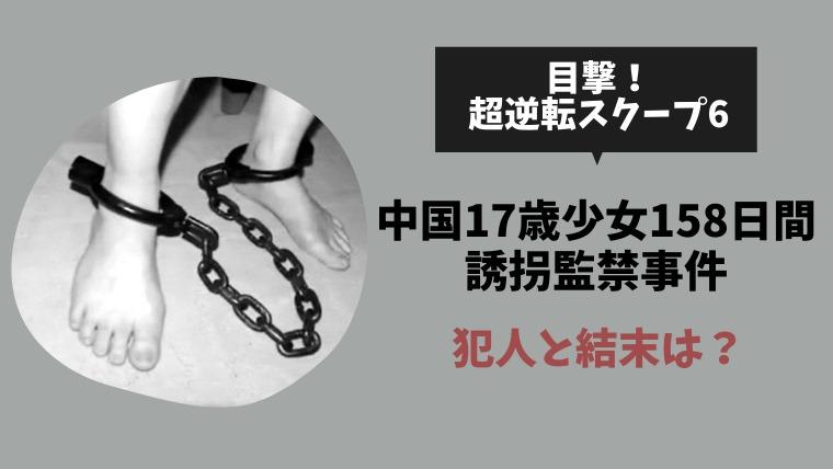 超逆転スクープ 中国シャオホン誘拐監禁事件!17歳少女を5カ月監禁した犯人と結末は