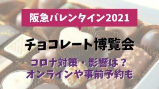 阪急百貨店バレンタインフェアのコロナの影響・対策は?予約や通販も