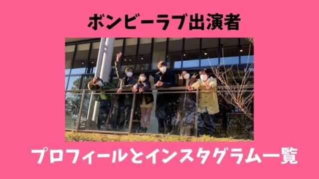【ボンビーラブ】出演者のプロフィールとインスタグラム一覧!
