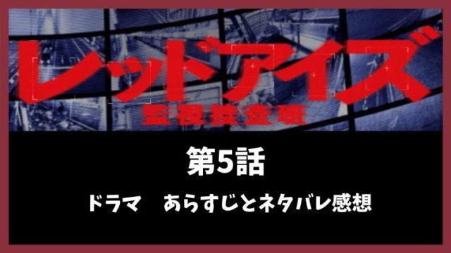 【レッドアイズ監視捜査班】ドラマ5話考察とネタバレを詳しく解説!