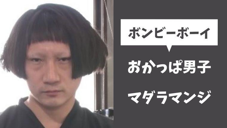 【2/2放送おかっぱ頭のボンビーボーイ】マダラマンジのプロフィールWiki
