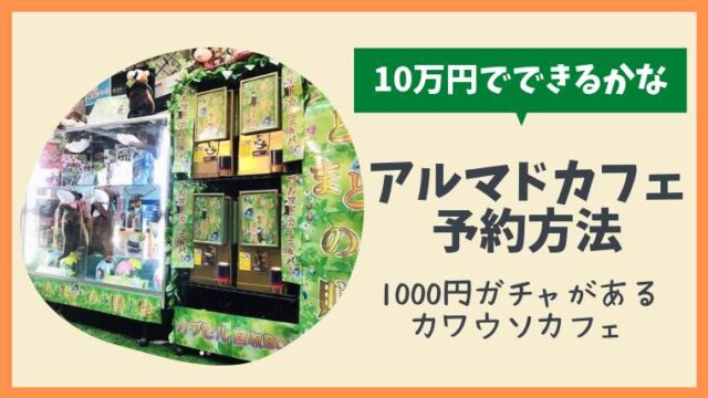 1000円ガチャのカワウソカフェはアルマドカフェ!お店の場所や予約方法