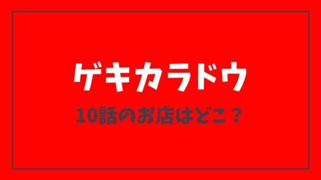 ゲキカラドウ10話のお店