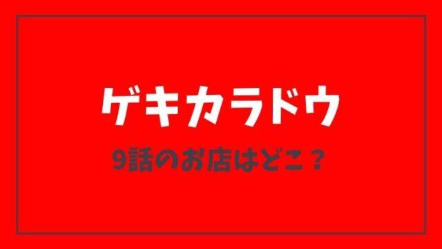 ゲキカラドウ9話のお店