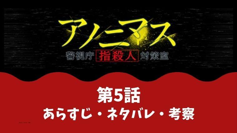 アノニマス5話ネタバレ