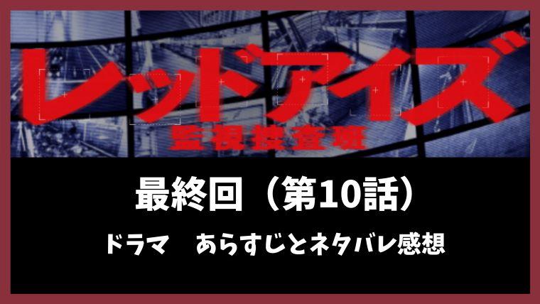 【レッドアイズ監視捜査班】ドラマ最終回10話考察とネタバレを詳しく解説!