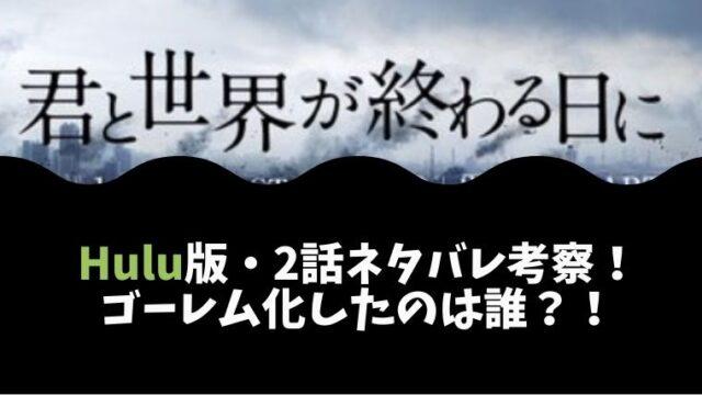 Hulu版『君と世界が終わる日に・希望の家』シーズン2の第2話ネタバレ・考察