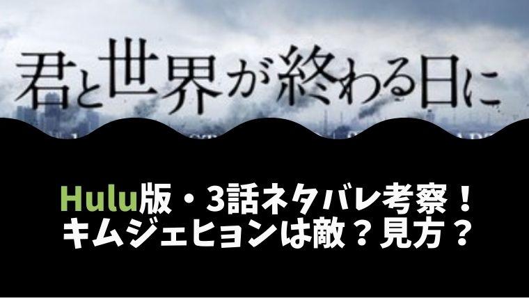 Hulu版『君と世界が終わる日に・希望の家』シーズン2の第3話ネタバレ・考察