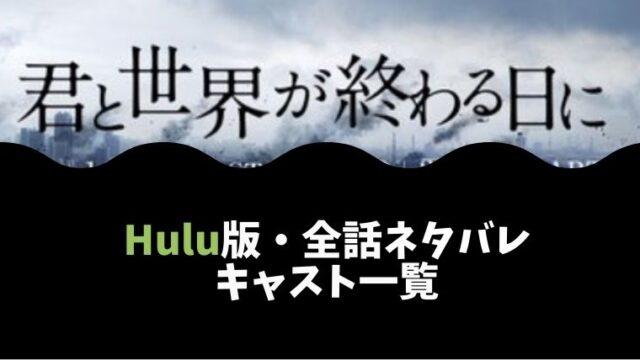 Hulu版・シーズン2『君と世界が終わる日に・希望の家』全話ネタバレ結末・キャスト一覧・配信スケジュール