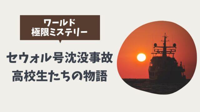 【ワールド極限ミステリー】セウォル号沈没事故で起きた高校生たちの物語
