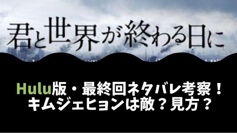 Hulu版『君と世界が終わる日に』シーズン2の第6話(最終回)ネタバレ・キムジェヒョンは敵?見方?