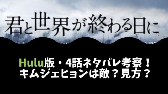 Hulu版『君と世界が終わる日に・希望の家』シーズン2の第4話ネタバレ・考察