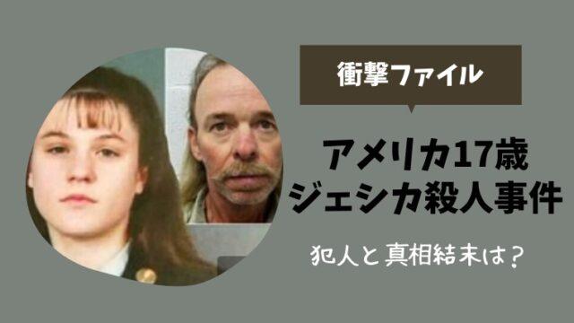 【衝撃ファイル】アメリカ17歳ジェシカ殺人事件の犯人は?