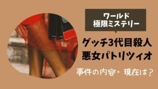【ワールド極限ミステリー】グッチ3代目殺人の悪女パトリツィオ事件内容ネタバレ現在