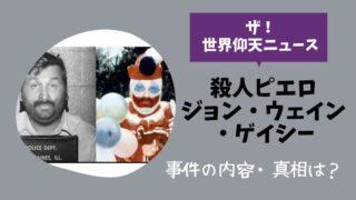 【世界仰天ニュース】殺人ピエロ(ジョン・ウェイン・ゲイシー)の事件ネタバレ
