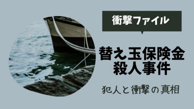 【衝撃ファイル】佐賀県水産会社社長保険金殺人事件の犯人真相ネタバレ